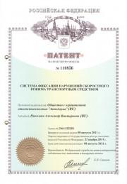 patent_na_skorost(1)